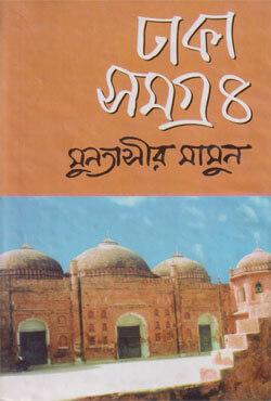 ঢাকা সমগ্র-৪