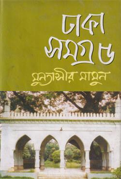 ঢাকা সমগ্র - ৫