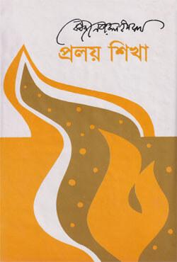 প্রলয় শিখা