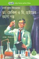 ডা: জেকিল ও মি. হাইডের রহস্য গল্প