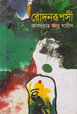রোদনরূপসী