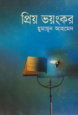 প্রিয় ভয়ংকর