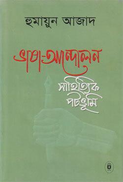 ভাষা-আন্দোলন : সাহিত্যিক পটভূমি