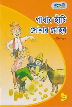 গাধার হাঁচি সোনার মোহর