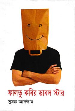 ফালতু কবির ডাবল স্টার
