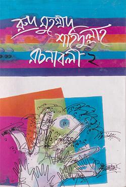 রুদ্র মুহম্মদ শহিদুল্লাহ রচনাবলী - ২