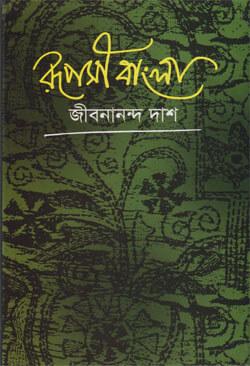 রুপসী বাংলা