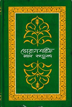কোরানশরিফ  সরল বঙ্গানুবাদ