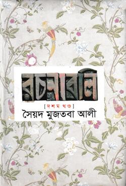 সৈয়দ মুজতবা আলী রচনাবলী (১০ম খন্ড)