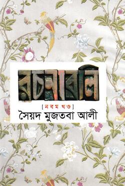 সৈয়দ মুজতবা আলী রচনাবলী (৯ম খন্ড)