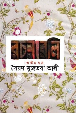 সৈয়দ মুজতবা আলী রচনাবলী (৮ম খন্ড)