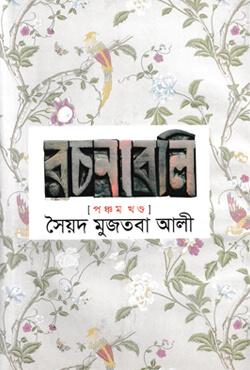 সৈয়দ মুজতবা আলী রচনাবলী (৫ম খন্ড)