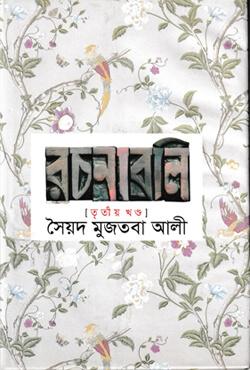 সৈয়দ মুজতবা আলী রচনাবলী (৩য় খন্ড)