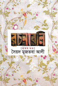 সৈয়দ মুজতবা আলী রচনাবলী (১খন্ড)