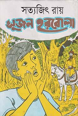 সুজন হরবোলা