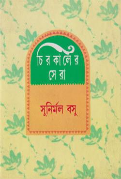 চিরকালের সেরা: সুনির্মল  বসু