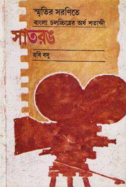 সাতরঙ -১