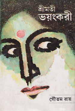 শ্রীমতী ভয়ংকরী