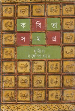 কবিতা সমগ্র -১