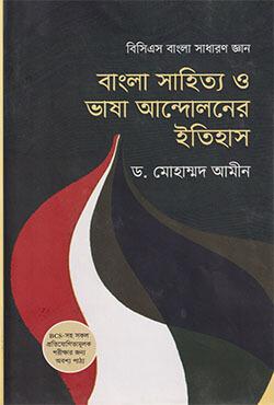 বাংলা সাহিত্য ও ভাষা আন্দোলনের ইতিহাস